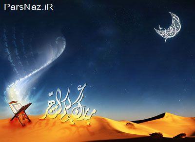 سری جدید کارت پستال زیبای ماه خدا