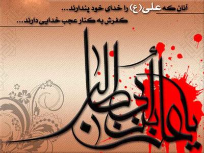 کارت پستال های گرافیکی شهادت امام علی (ع)