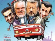 کاریکاتور جالب پایان دوران محمود احمدی نژاد و یارانش