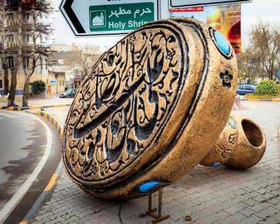 مکان های شگفت انگیز در مشهد مقدس (عکس)