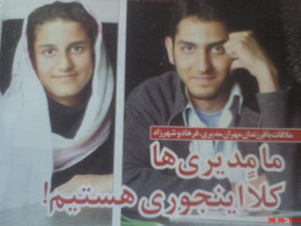 عکس جنجالی فرزندان مهران مدیری