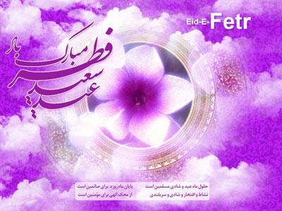 کارت پستال های ویژه تبریک عید سعید فطر