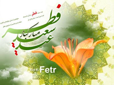 گیف تبریک عید فطر 1400