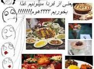ترول های با نمک و خنده دار با موضوع عید فطر
