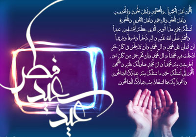 سری جدید کارت پستال به مناسبت عید فطر