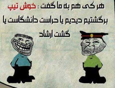 خنده دار ترین ترول های 92