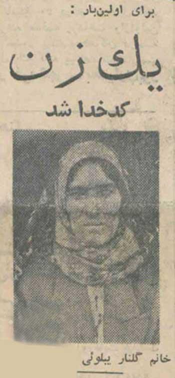 عکس کشف شده از اولین کدخدای زن ایران