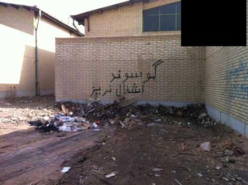 عجایبی که فقط  در ایران دیده می شود (عکس)