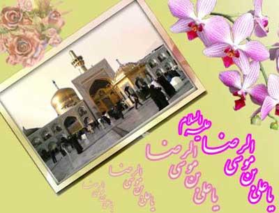 عکسهای جدید کارت پستال ولادت امام رضا (ع)