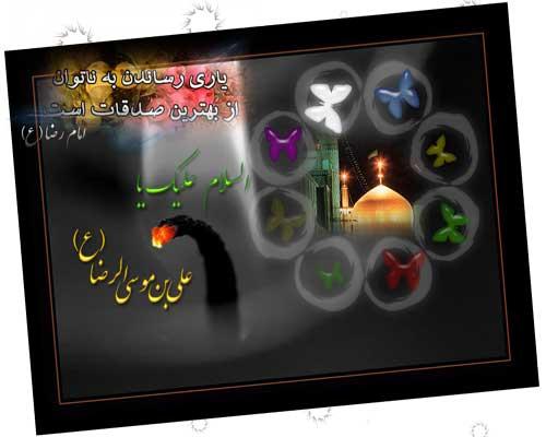 جدیدترین کارت پستال های ولادت امام رضا (ع)