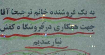 سوتی های خودمونی وطنی (عکس)