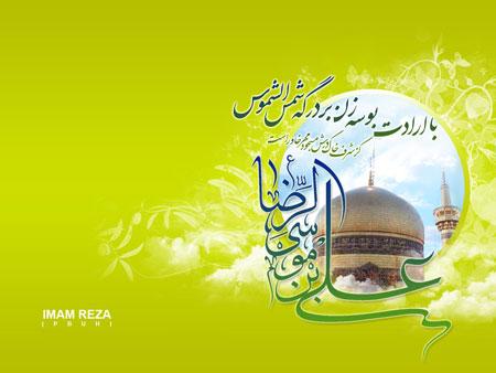 کارت پستال های ویژه ولادت امام رضا