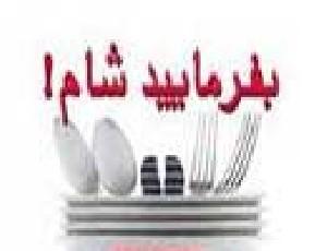 اولین عکس از |www.tehranjavan.mihanblog.com  برنامه بفرمایید شام در ایران