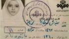 رونمایی کارت شناسایی بازیگر زن مشهور ایرانی
