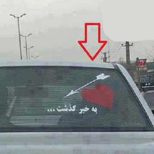 عجایب خنده دار ایرانی (عکس)