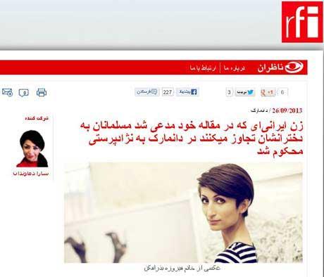 توهین آمیزترین ادعای یک زن ایرانی - دانمارکی (عکس)