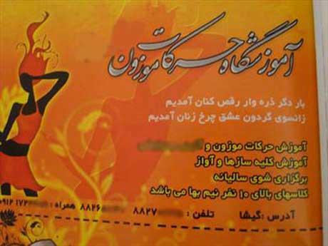 خبر جنجالی آموزش رقص در بالا شهر تهران (عکس)