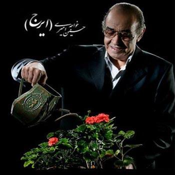 شرح زندگی حسین خواجه امیری (ایرج)