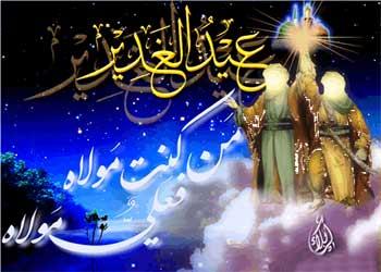 کارت پستال های تبریک عید غدیر خم 92