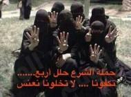 دختران عرب به دنبال شوهر با شیوه نوین (عکس)