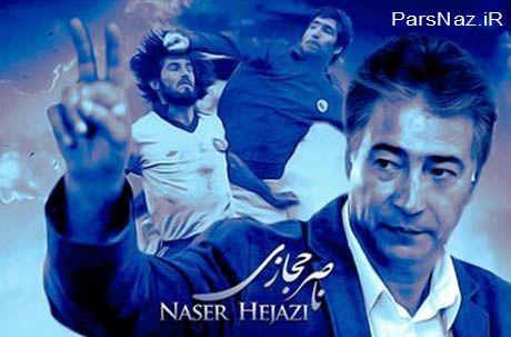 تروریست شدن اسطوره باشگاه استقلال (عکس)