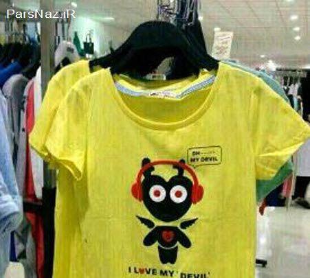 عکس تاسف بار از تی شرت های شیطانی و ضد دینی