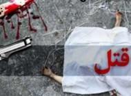 اعتراف زن 31 ساله به قتل شوهرش خبرساز شد
