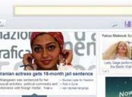 خبر بازداشت پگاه آهنگرانی در سایت اصلی یاهو