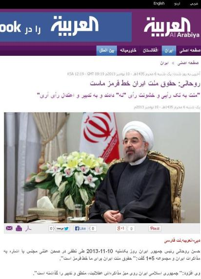 حرف های آقای روحانی چه بازتابی در رسانه داشت؟