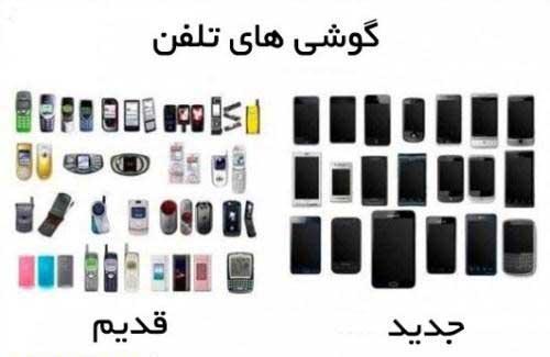 تفاوت گوشی در نسل های مختلف