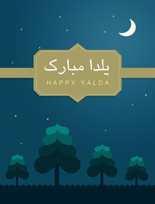 کارت پستال شب یلدا (جدید)