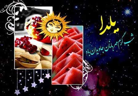 عکس و کارت پستال شب یلدا