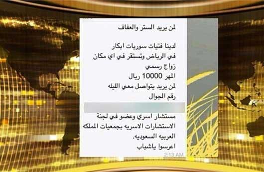 فروش دختران باکره سوری در عربستان!! (+عکس)