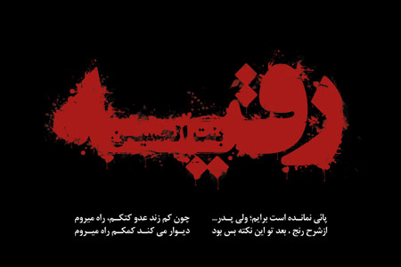 عکسهای مذهبی به مناسبت شهادت حضرت رقیه (ع)