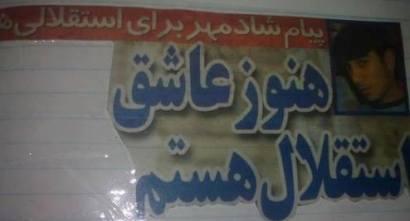 شادمهر عقیلی طرفدار استقلال است (عکس)