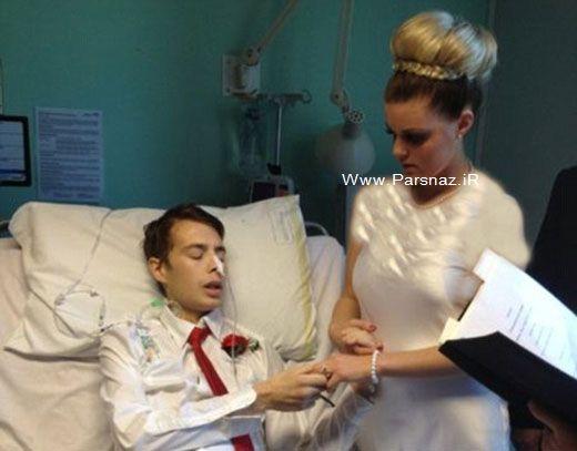 ازدواج عروس با داماد دم مرگ در بیمارستان + عکس
