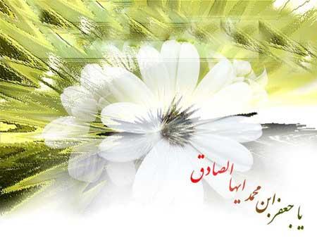 کارت پستال ویژه ولادت پیامبر (ص) و امام جعفر صادق (ع)