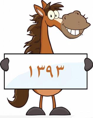 فال و طالع بینی سال 1393 - سال اسب