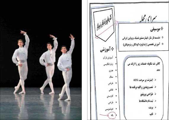 آموزش کلاس رقص های مختلط  در ایران +(عکس)