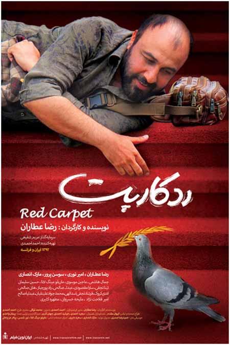 رضا عطاران بر روی فرش قرمز (عکس)