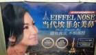 عمل زیبایی بینی خانم های چینی به شکل برج ایفل +عکس