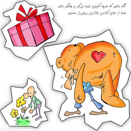 عکس های خنده دار از کاریکاتورهای روز ولنتاین