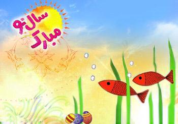 اس ام اس تبریک عید نوروز 1393 - سری جدید