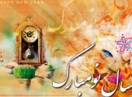 عکس کارت پستال عید نوروز 97
