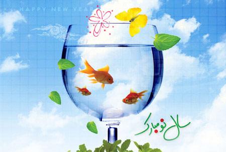 عکس کارت پستال عید نوروز 93