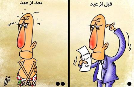 عکس هایی از کاریکاتورهای خنده دار عید نوروز
