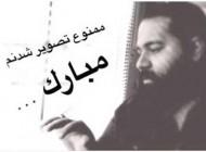 واکنش رضا صادقی به ممنوع التصویر شدنش!! (عکس)