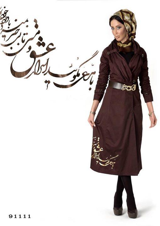 مدل مانتوهای شیک ایرانی برای عید نوروز