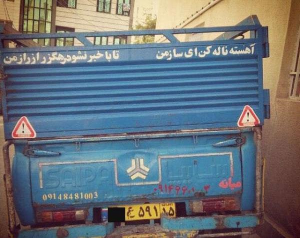 عکسهای خنده دار و جالب از متن های پشت ماشین ها