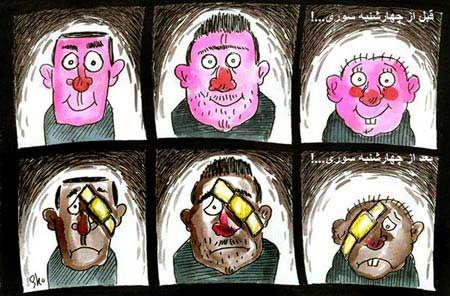 کاریکاتورهای خنده دار و جالب ویژه چهارشنبه سوری